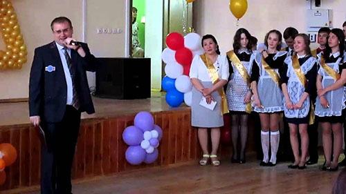 Выступление директора (завуча) школы на последнем звонке, выпускном вечере
