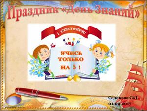 Внеклассное мероприятие 4 класс. 1 сентября - День знаний
