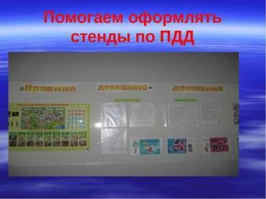 Отряд ЮИД в школе