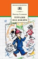 Рассказы о школьной жизни Виктора Голявкина