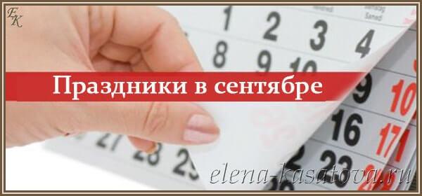 Календарь праздников на каждый день. Сентябрь