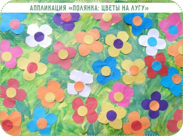 Цветы из бумаги. Объёмная аппликация васильки для детей