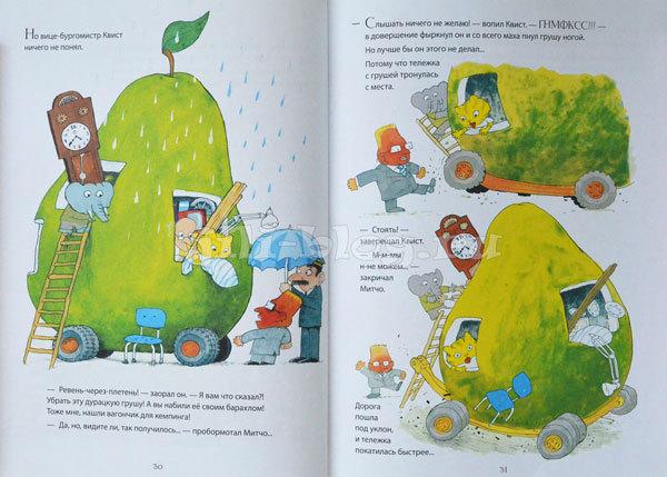 Сказки зарубежных писателей для детей 3-4 лет