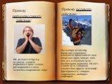 Классный час на тему: «Волевое поведение», 9-10 класс