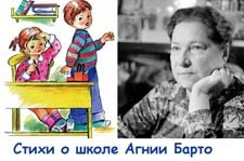 Агния Барто. Стихи про школу и школьников, 1-2 класс читать