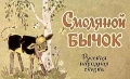 Русские народные сказки про животных читать