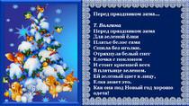Игра викторина о Новогоднем празднике для учащихся начальной школы