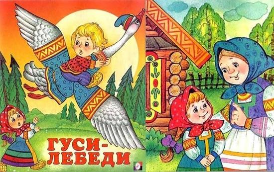 Русская народная сказка «Гуси-лебеди» читать онлайн