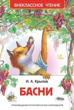 Басни Крылова для младших школьников 2 класса читать