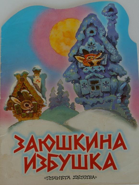 Русская народная сказка «Заюшкина избушка» текст распечатать