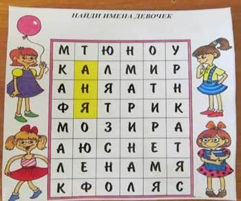 Игры со словами для дошкольников