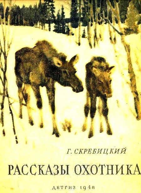 Рассказы о животных. Скребицкий читать