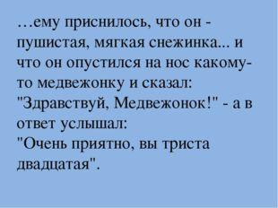 Козлов «Зимняя сказка» читать