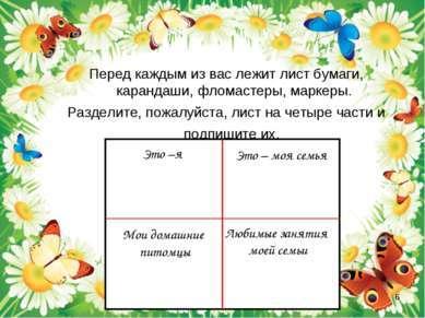 Классный час «Моя семья», 5 класс