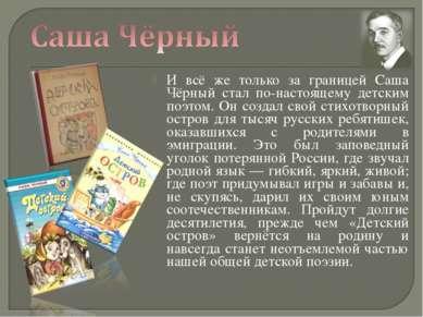 Саша Чёрный «Что ты тискаешь утёнка?» читать