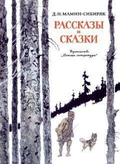 Рассказы о животных Мамин-Сибиряк читать