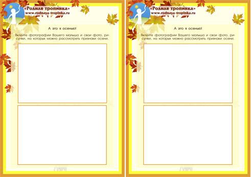 Консультация для родителей в детском саду на осеннюю тему