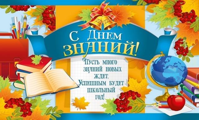 1 сентября. День знаний. Сценарии