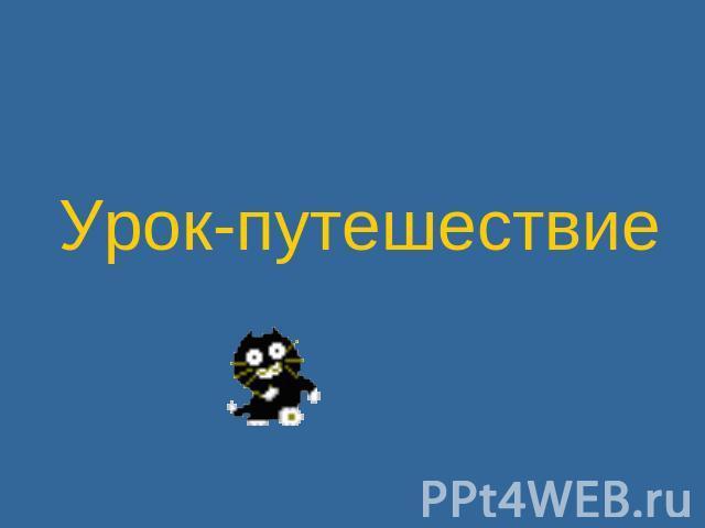 Заочное путешествие «Золотое кольцо России», 8 класс