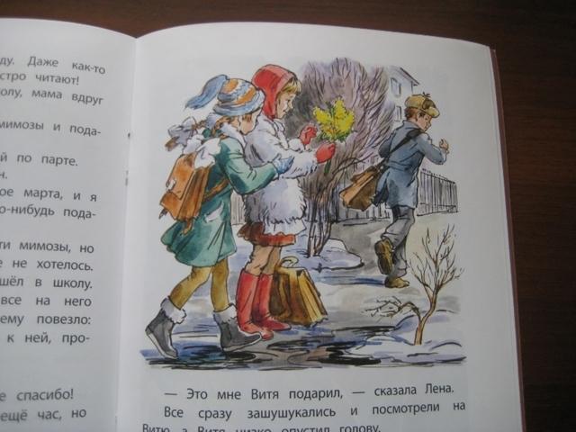 Владимир Железников «Рыцарь» читать 2 класс