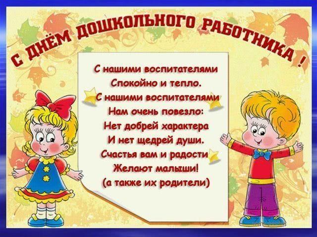 Стихи о праздниках для детей старшей группе детского сада