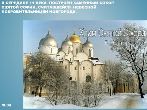 Классный час. Великий Новгород, 10 класс