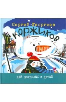 Сергей Георгиев «Коржиков» читать полностью