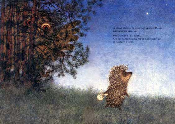 Козлов «Ёжик в тумане» читать полностью