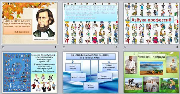 Классный час в 8-9 классе по теме «В мире профессий»