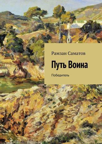 Алексей Студзинский «Победитель» читать