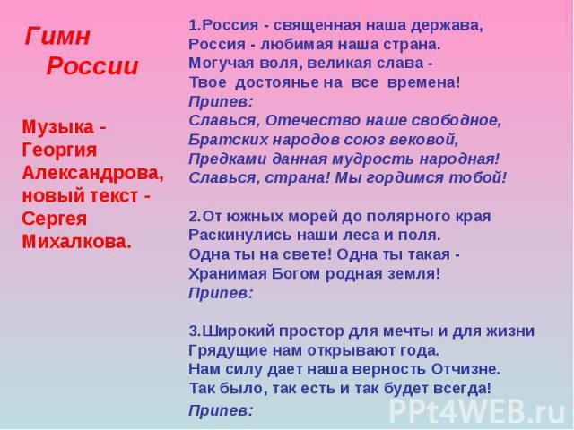 Материал по теме «Россия - Родина моя!» для 4 класса