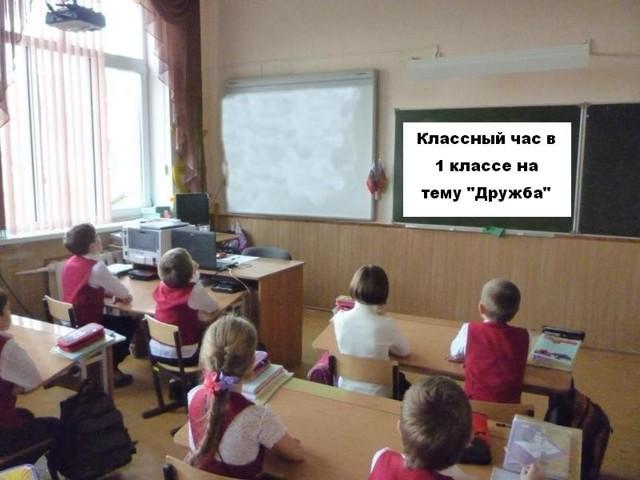 Классный час в 1 классе по теме Дружба