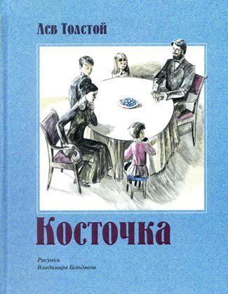 Рассказы о животных Толстого Льва Николаевича, 3 класс