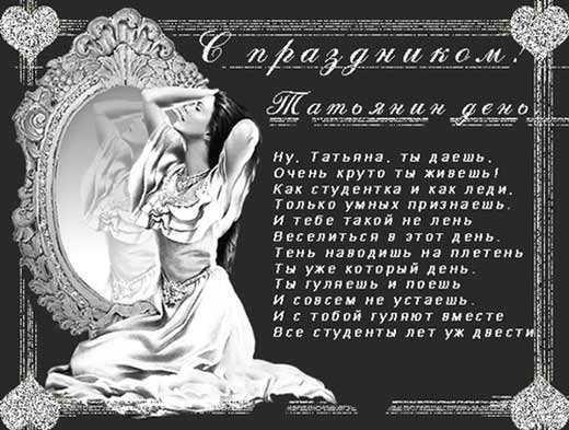 Праздник Татьянин день. История