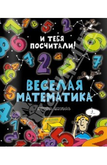 Математические сказки для начальной школы