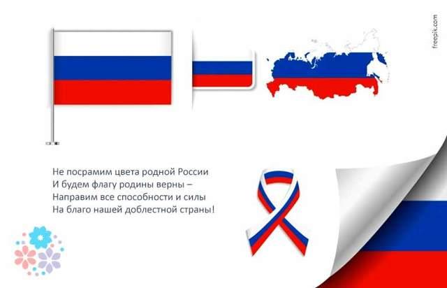 О флаге России для детей 5-6-7 лет