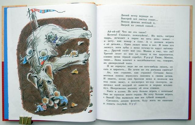 Саша Чёрный «Дневник фокса Микки» читать