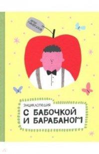 Марина Дружинина «Лекарство от контрольной» читать текст
