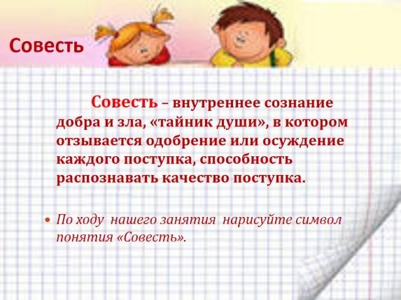Классный час в начальной школе. Что такое совесть и зачем она человеку?