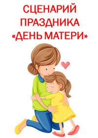 О празднике День матери для детей