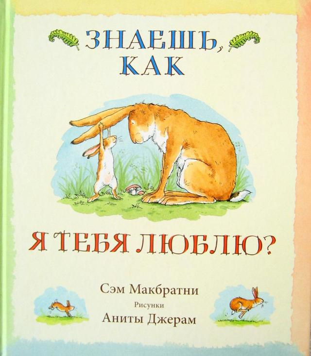 Рассказы о первой любви для детей 7-10 лет