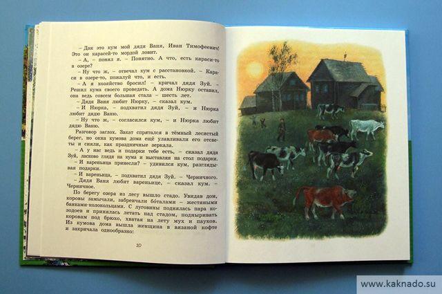 Коваль «Картофельная собака» читать текст полностью