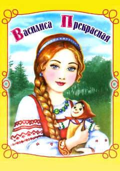 Сказка «Василиса Прекрасная» читать полностью