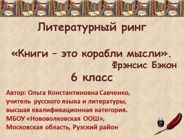 Литературный ринг, 6 класс
