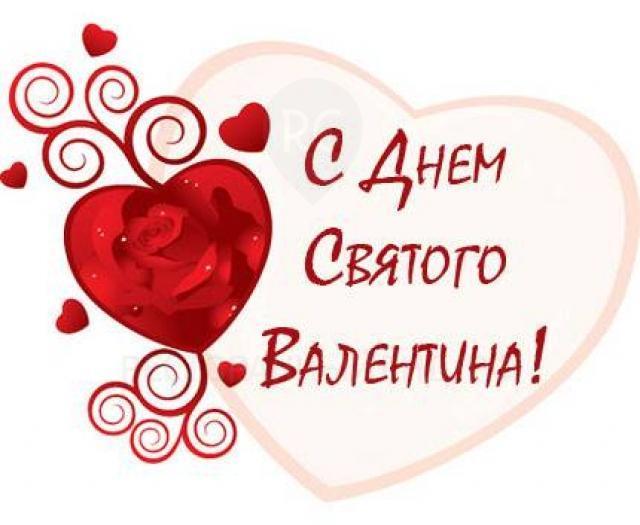 День святого Валентина. Сценарий для старшеклассников