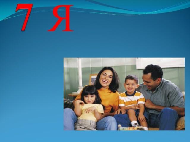 Классный час для 2 класса на тему «Семья и семейные ценности»