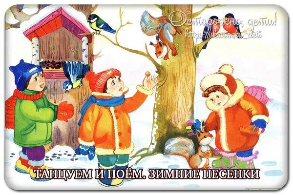 Стихи о зиме для детей. Окно