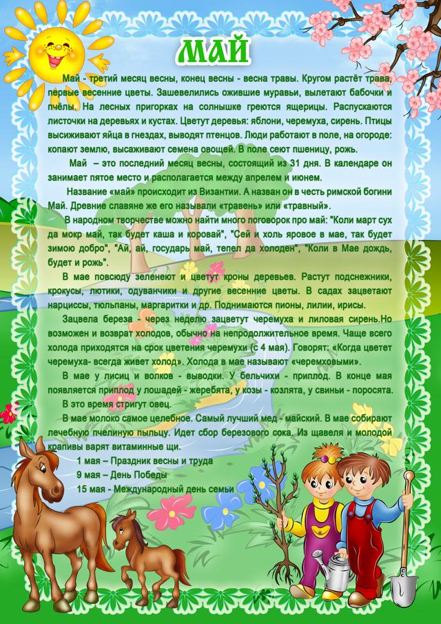 Рассказы о весне для 2-3 класса читать